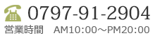 0797-91-2904