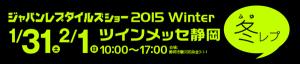 repshow14-wt